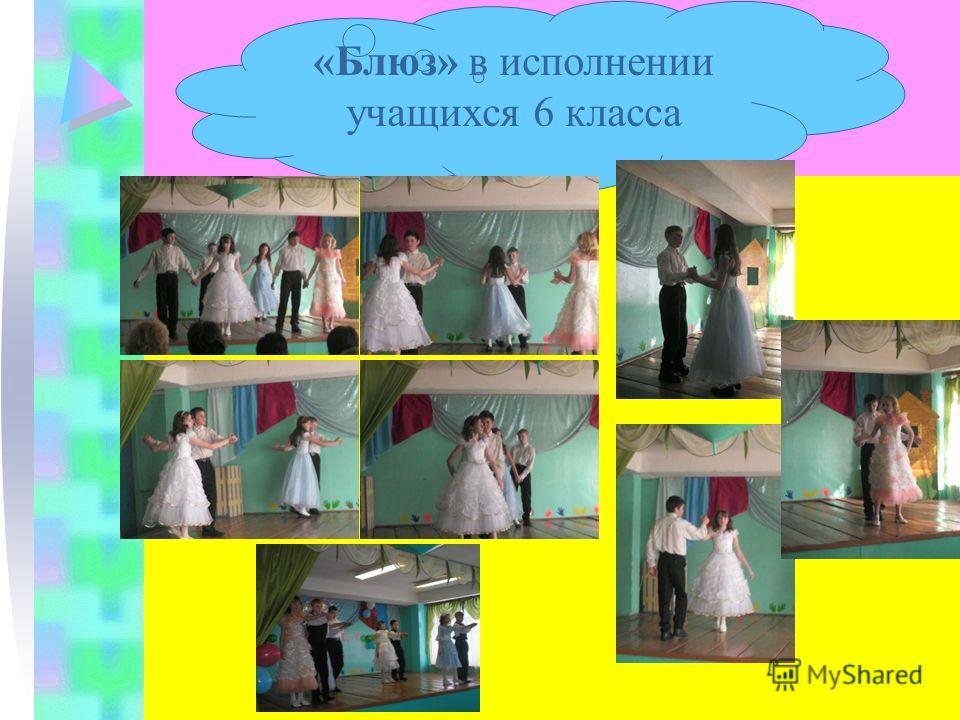 «Блюз» в исполнении учащихся 6 класса