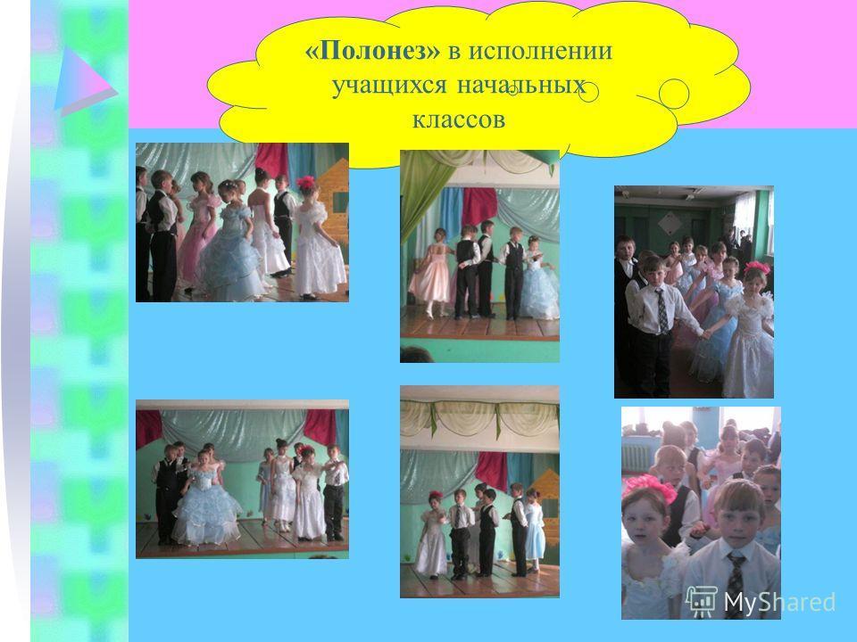«Полонез» в исполнении учащихся начальных классов