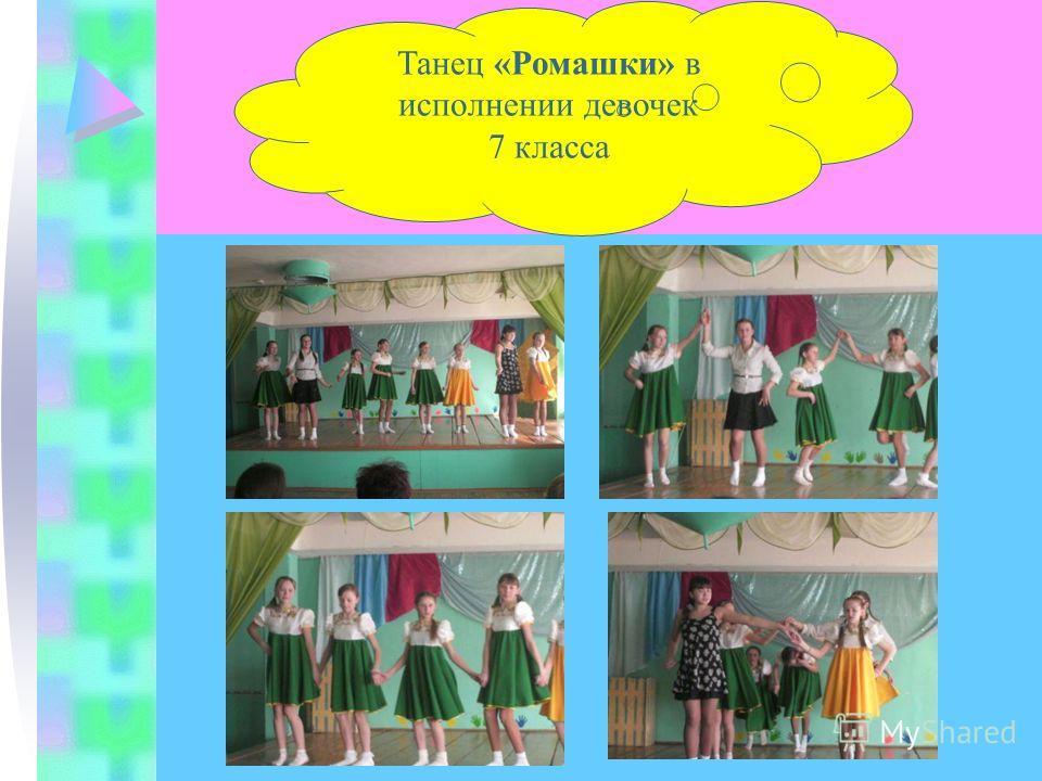 Танец «Ромашки» в исполнении девочек 7 класса
