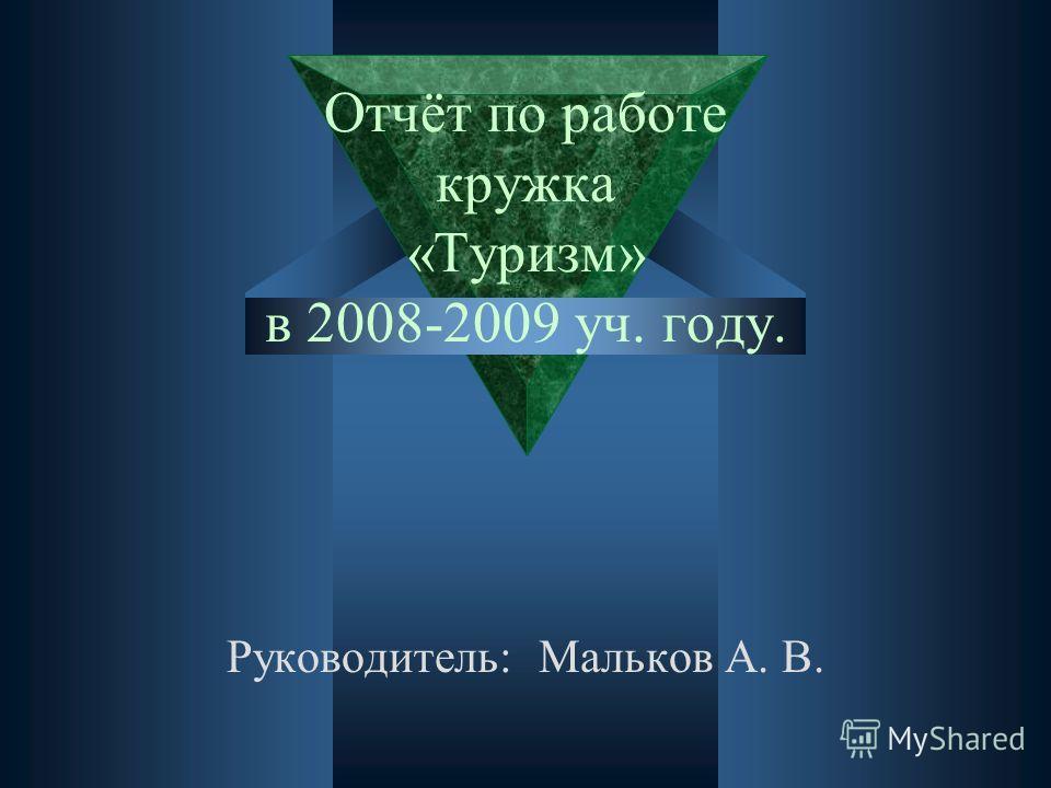 Отчёт по работе кружка «Туризм» в 2008-2009 уч. году. Руководитель: Мальков А. В.