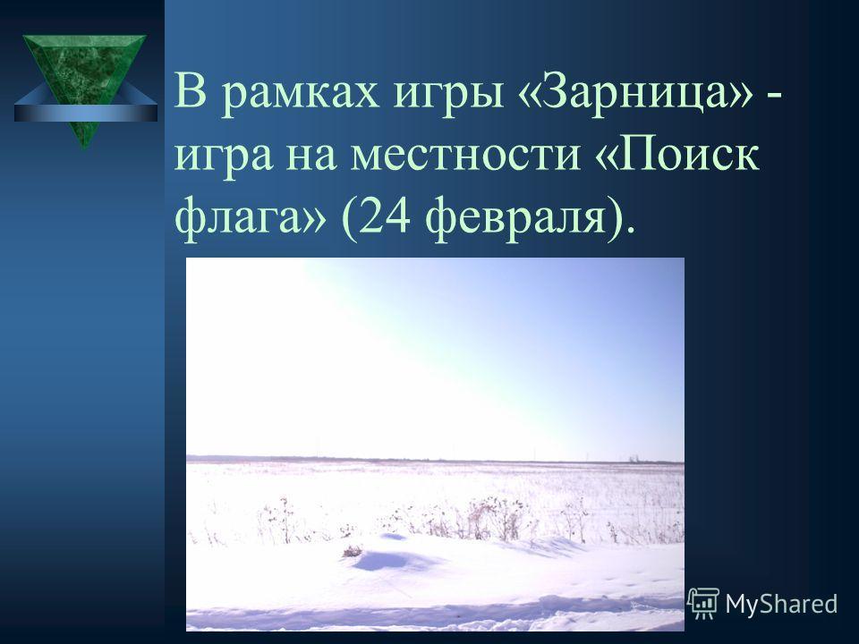 В рамках игры «Зарница» - игра на местности «Поиск флага» (24 февраля).