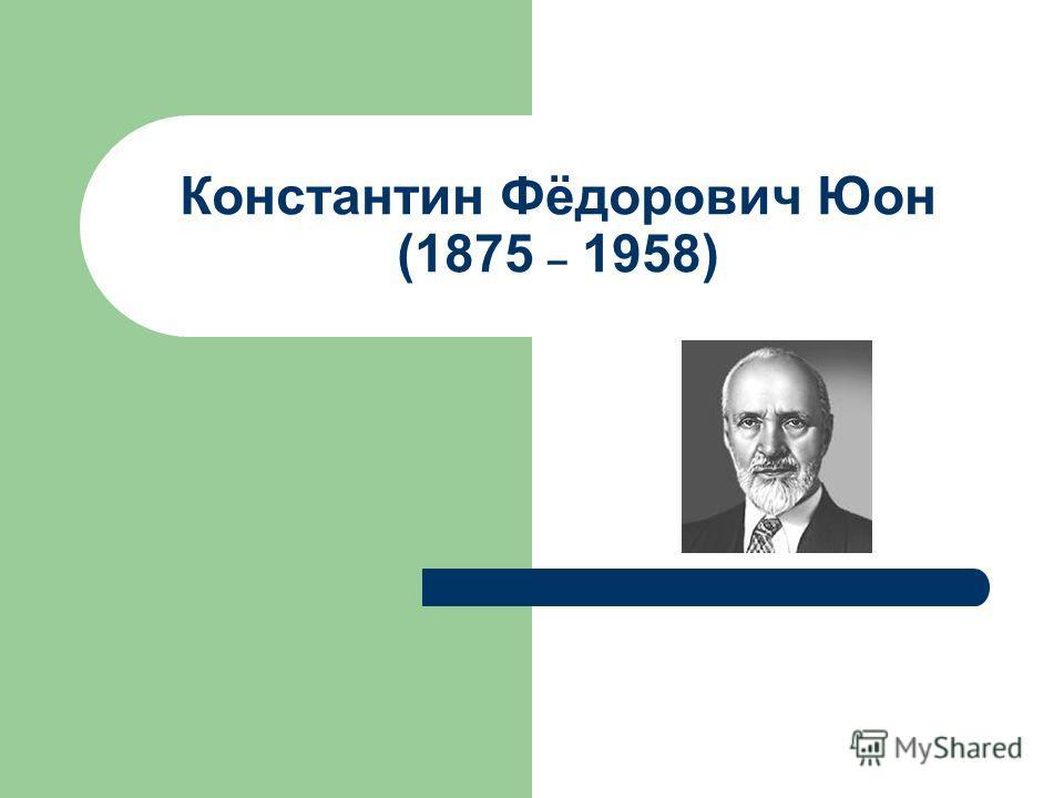 Константин Фёдорович Юон (1875 – 1958)