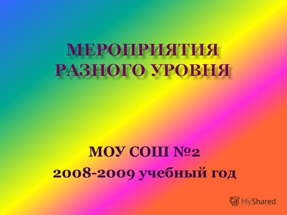 МОУ СОШ 2 2008-2009 учебный год
