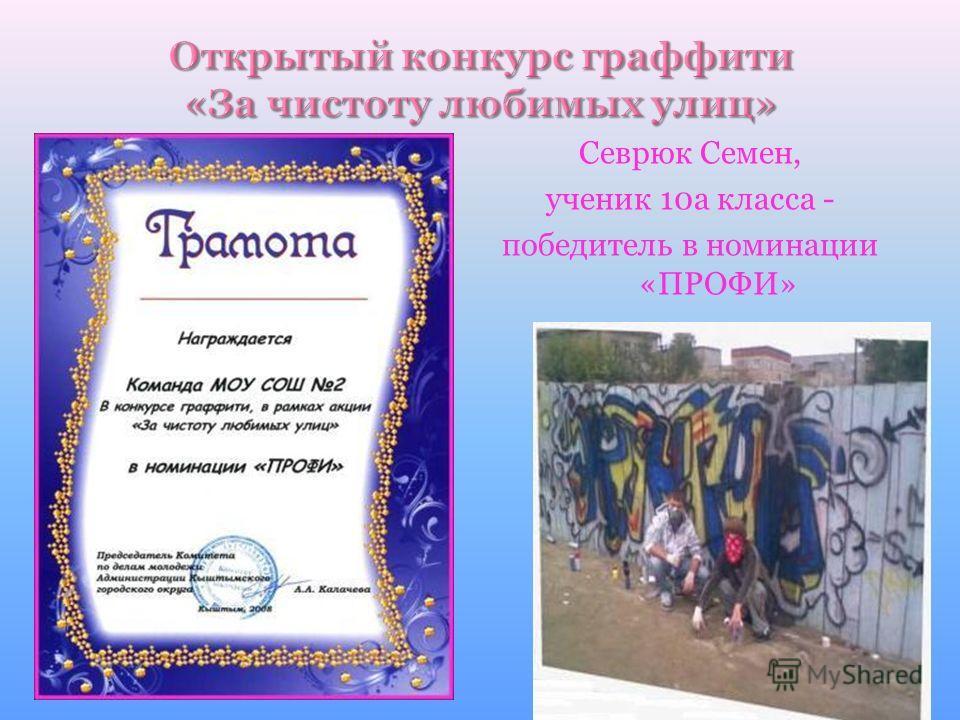 Севрюк Семен, ученик 10а класса - победитель в номинации «ПРОФИ»