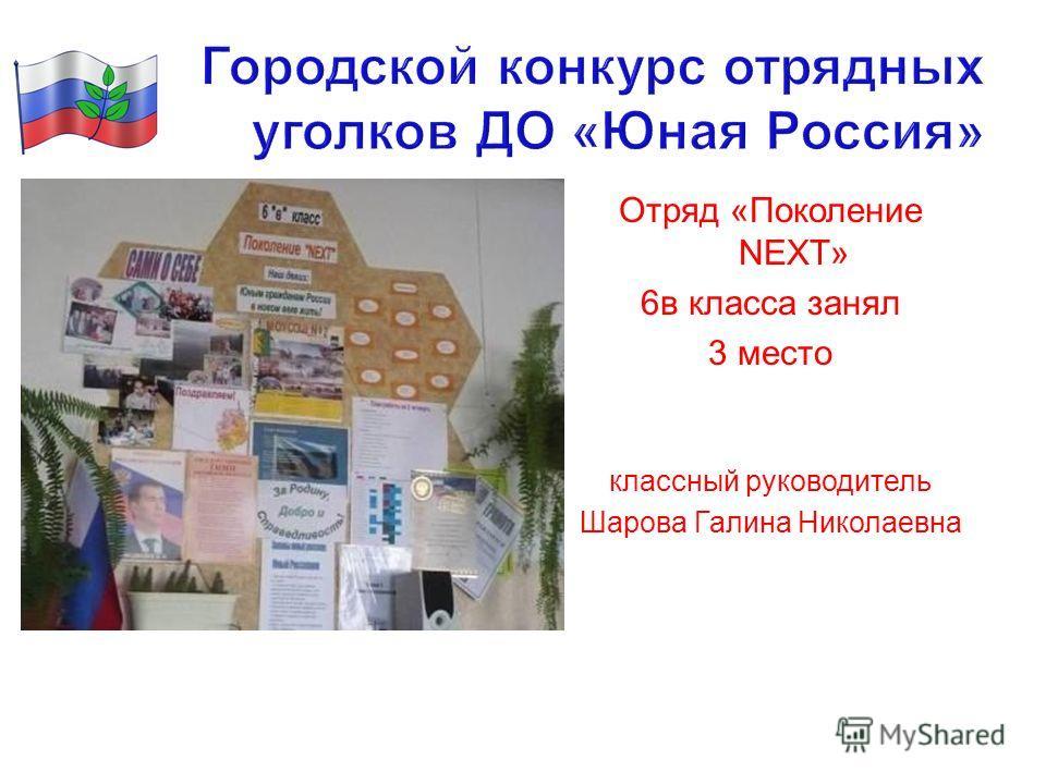 Отряд «Поколение NEXT» 6в класса занял 3 место классный руководитель Шарова Галина Николаевна
