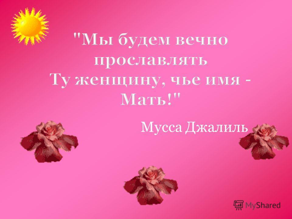 Мусса Джалиль