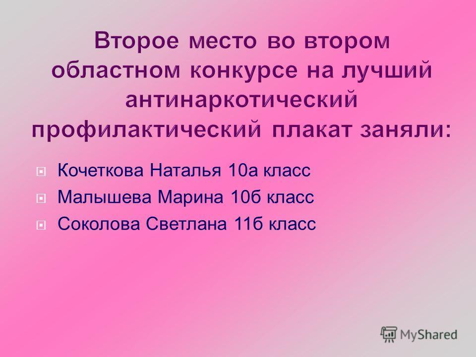 Кочеткова Наталья 10а класс Малышева Марина 10б класс Соколова Светлана 11б класс
