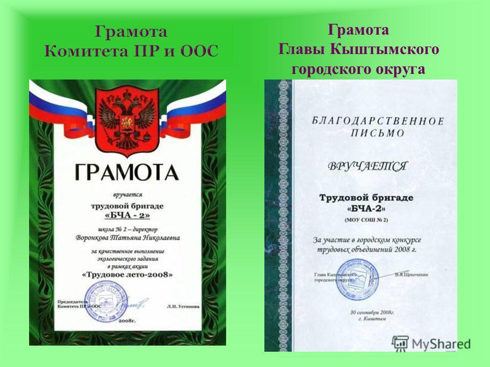 Грамота Главы Кыштымского городского округа