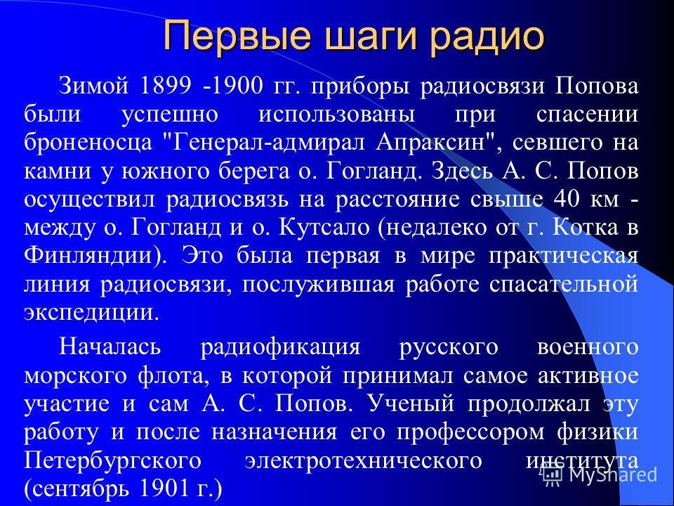 Первые шаги радио Зимой 1899 -1900 гг. приборы радиосвязи Попова были успешно использованы при спасении броненосца