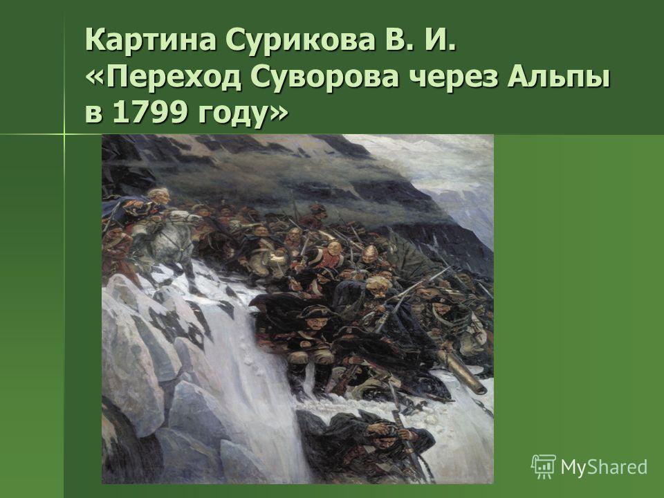 Картина Сурикова В. И. «Переход Суворова через Альпы в 1799 году»