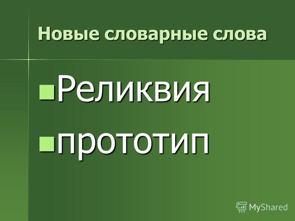 Новые словарные слова Реликвия Реликвия прототип прототип