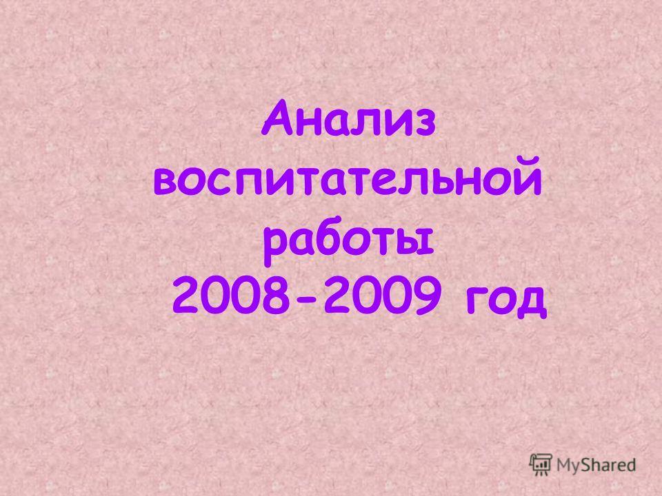 Анализ воспитательной работы 2008-2009 год