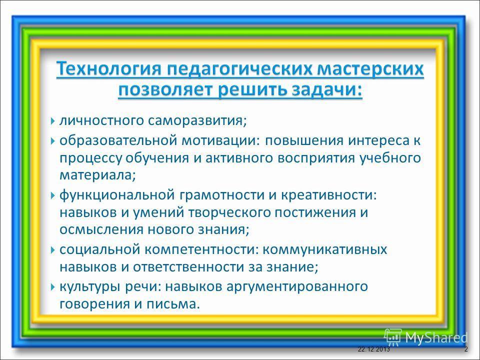 ПЕДАГОГИЧЕСКИЕ МАСТЕРСКИЕ 22.12.20131 Преподаватели технологии: к.п.н. Мейчик Г.А. к.п.н. Бондаренко Н.А.