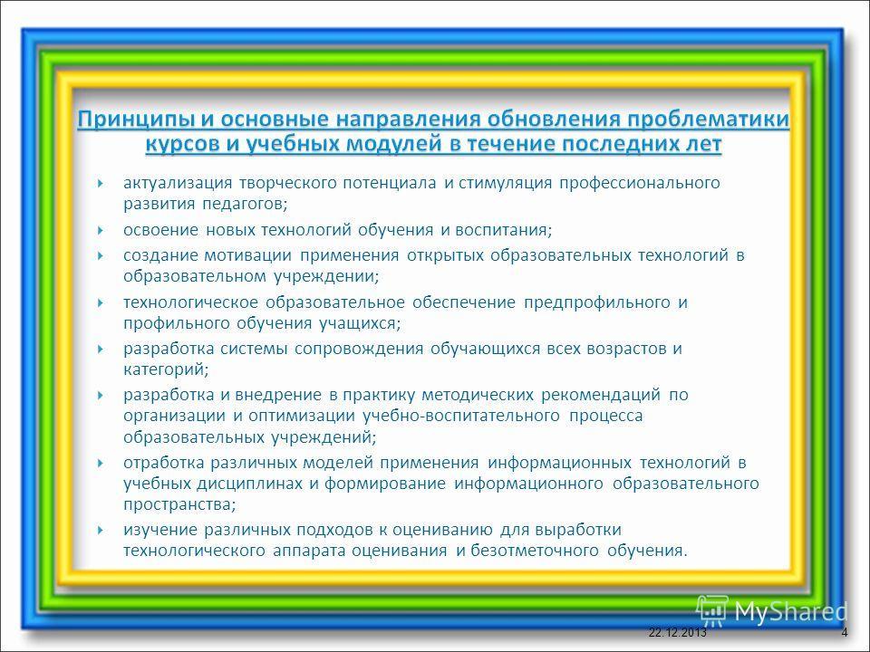 предлагается к реализации как средство целенаправленного использования учителем потенциальных формирующих возможностей учебника и учебных программ. 22.12.20133