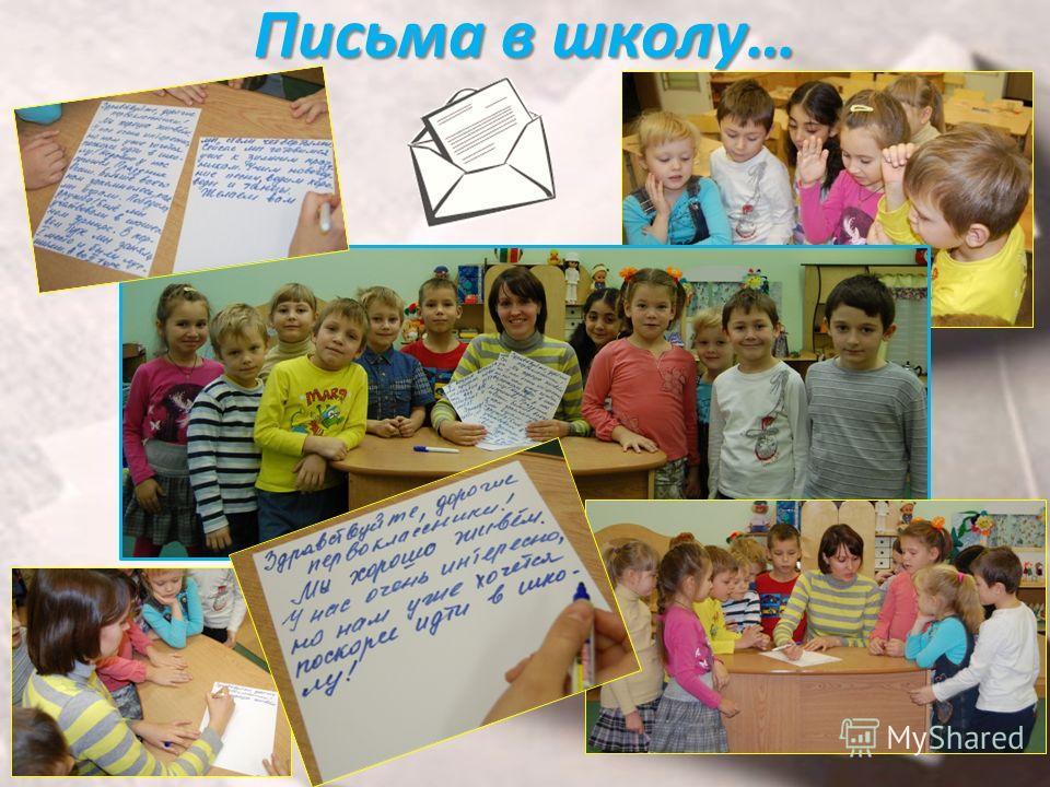 Письма в школу…