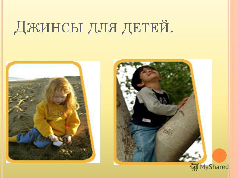 Д ЖИНСЫ ДЛЯ ДЕТЕЙ.