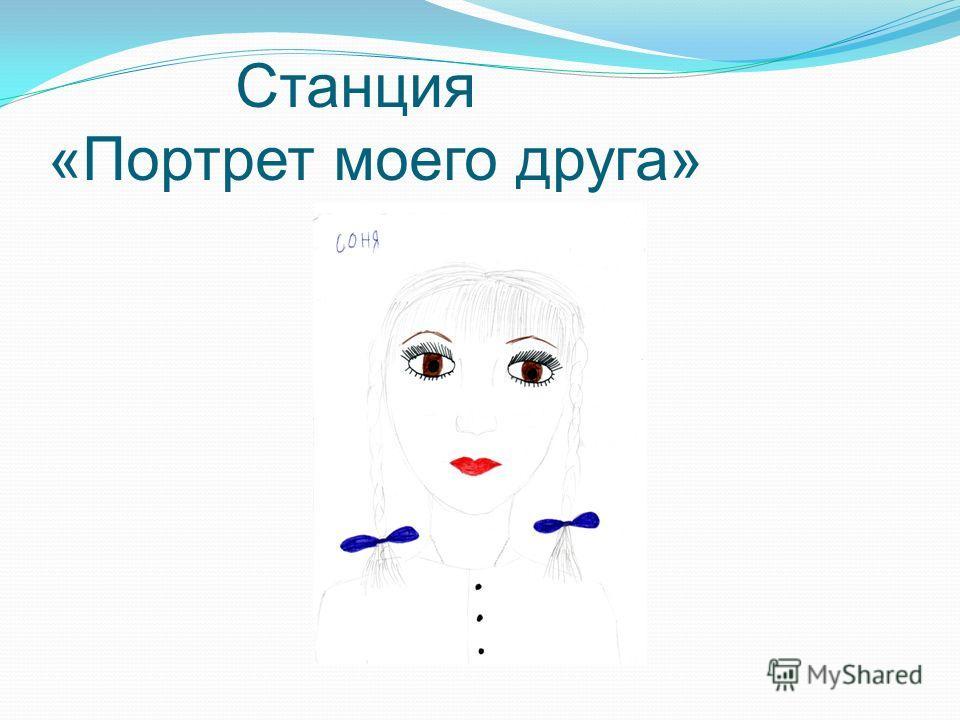 Станция «Портрет моего друга»