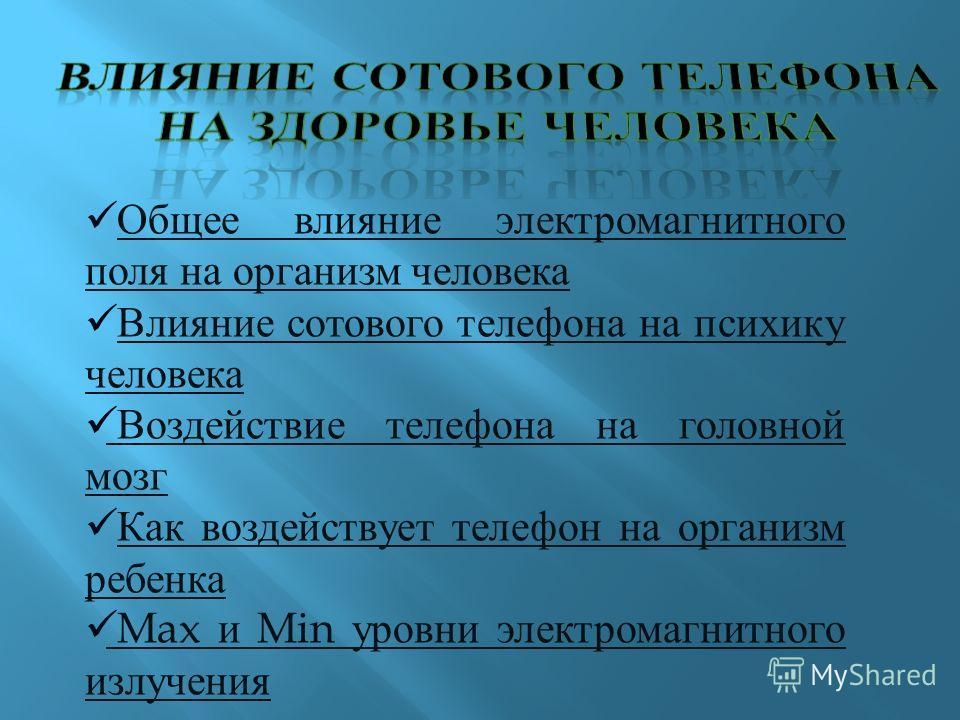 Общее влияние электромагнитного поля на организм человекаОбщее влияние электромагнитного поля на организм человека Влияние сотового телефона на психику человекаВлияние сотового телефона на психику человека Воздействие телефона на головной мозг Воздей