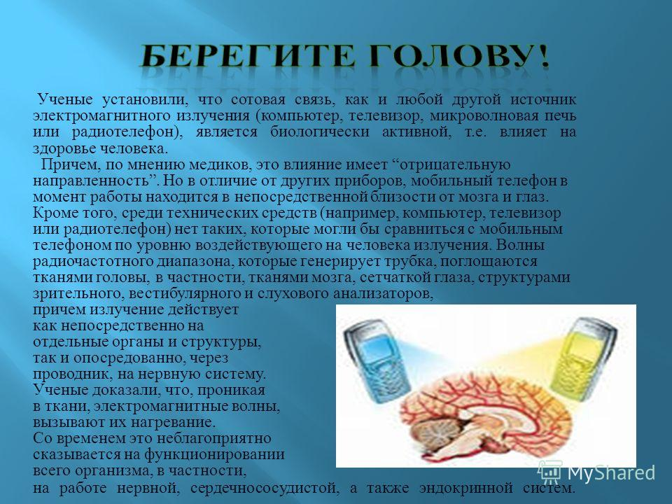 Ученые установили, что сотовая связь, как и любой другой источник электромагнитного излучения ( компьютер, телевизор, микроволновая печь или радиотелефон ), является биологически активной, т. е. влияет на здоровье человека. Причем, по мнению медиков,