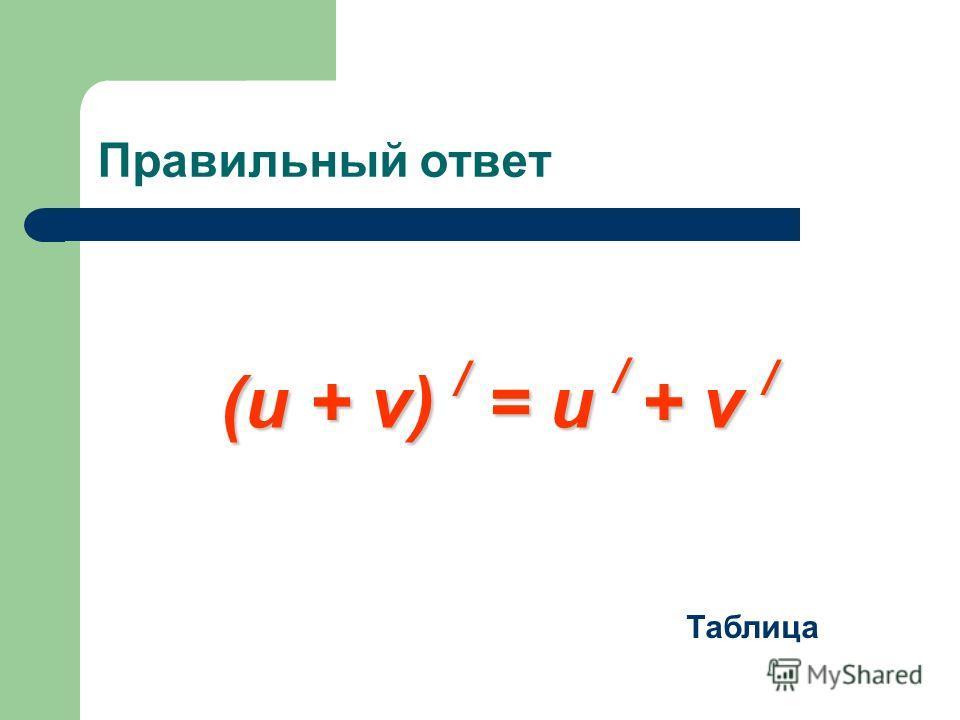Правильный ответ (u + v) / = u / + v / Таблица