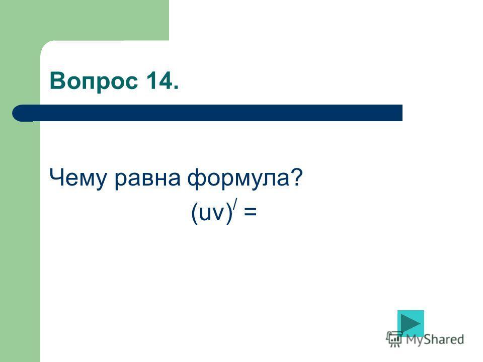 Вопрос 14. Чему равна формула? (uv) / =
