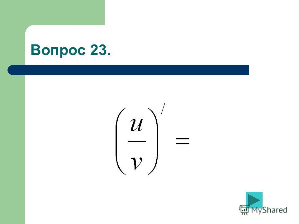 Вопрос 23.