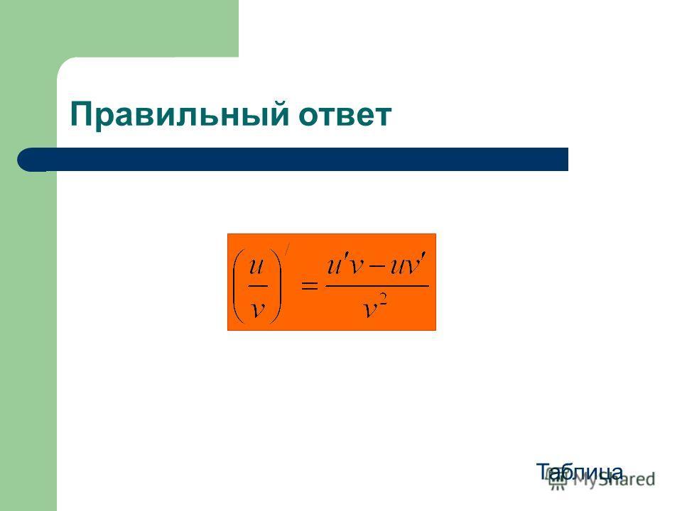 Правильный ответ Таблица