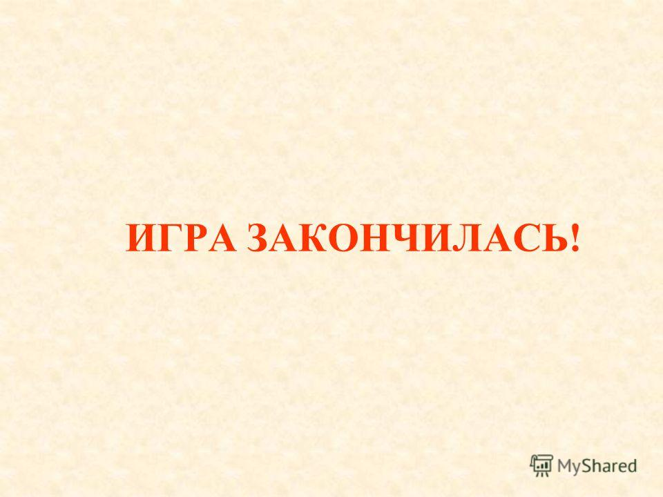 ИГРА ЗАКОНЧИЛАСЬ!