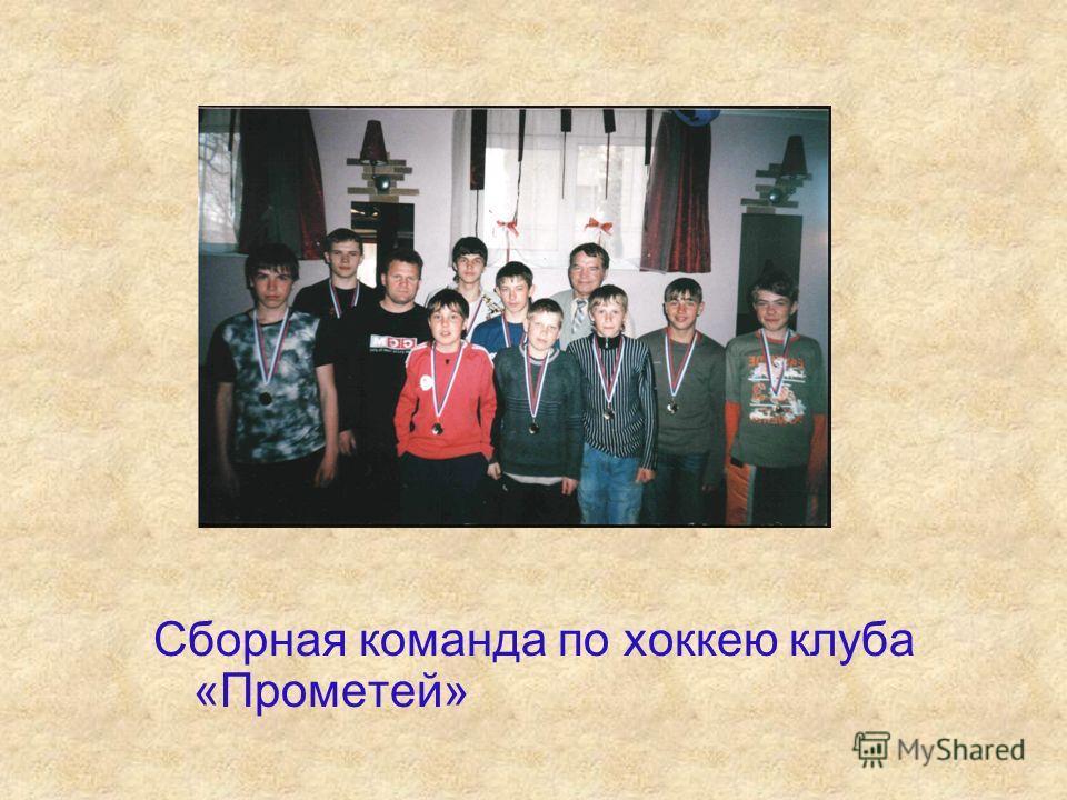 Сборная команда по хоккею клуба «Прометей»