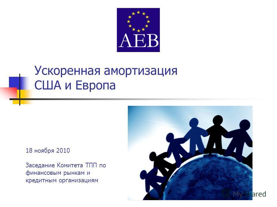 Ускоренная амортизация США и Европа 18 ноября 2010 Заседание Комитета ТПП по финансовым рынкам и кредитным организациям