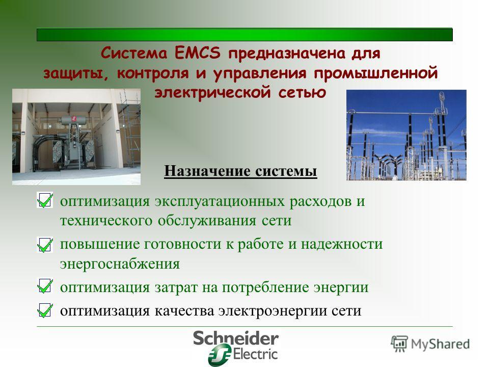 Система EMCS предназначена для защиты, контроля и управления промышленной электрической сетью Назначение системы оптимизация эксплуатационных расходов и технического обслуживания сети повышение готовности к работе и надежности энергоснабжения оптимиз