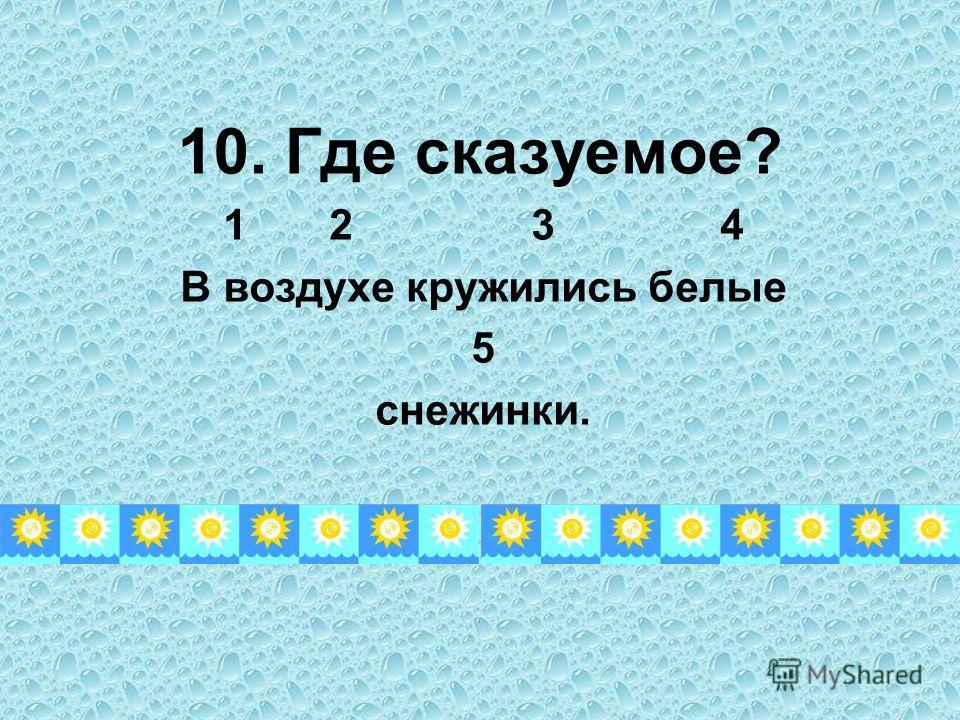 9. Какое слово отвечает на вопрос какая? 1) красные 2) краснеть 3) красный 4) красная 5) красное