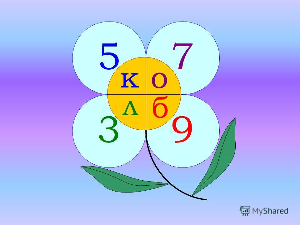 2 + 3 = 10 – 3 = 9 – 6 = 4 + 3 = 5 + 4 = 2 + 5 = 10 – 5 =