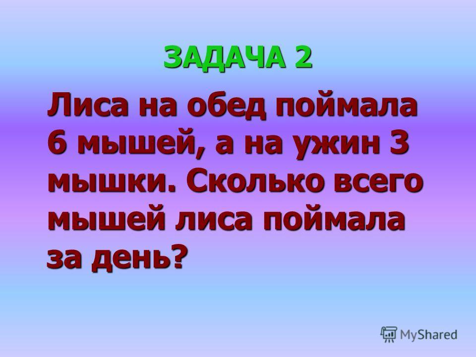 М. – 5 л. Л. - ? на 5 лет больше 5 + 5 = 10 (л.) Ответ: 10 лет живёт лисица.