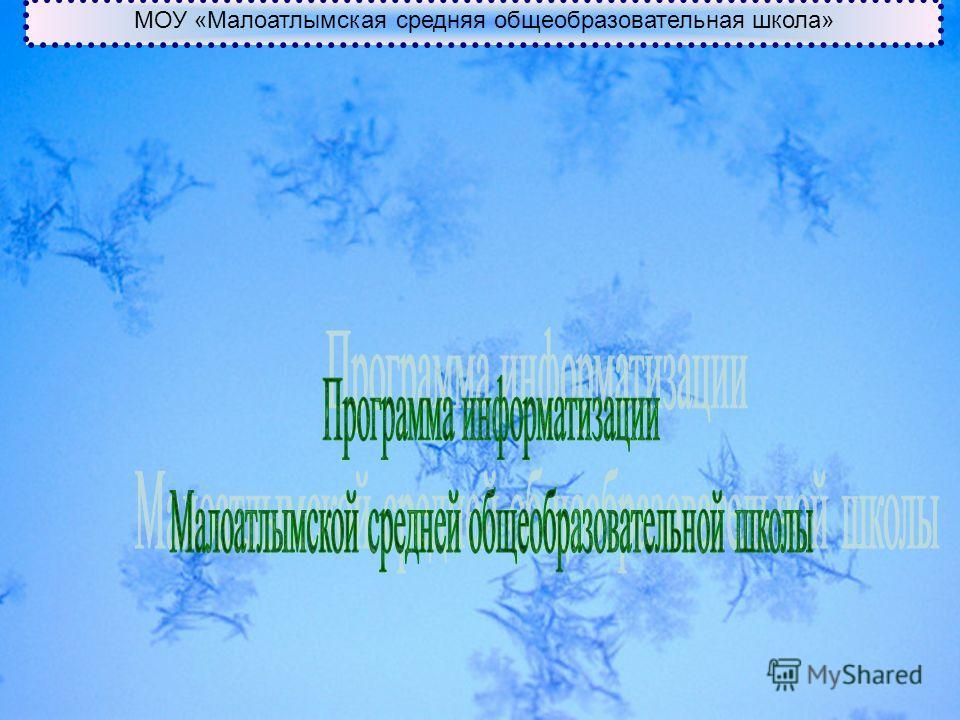 МОУ «Малоатлымская средняя общеобразовательная школа»