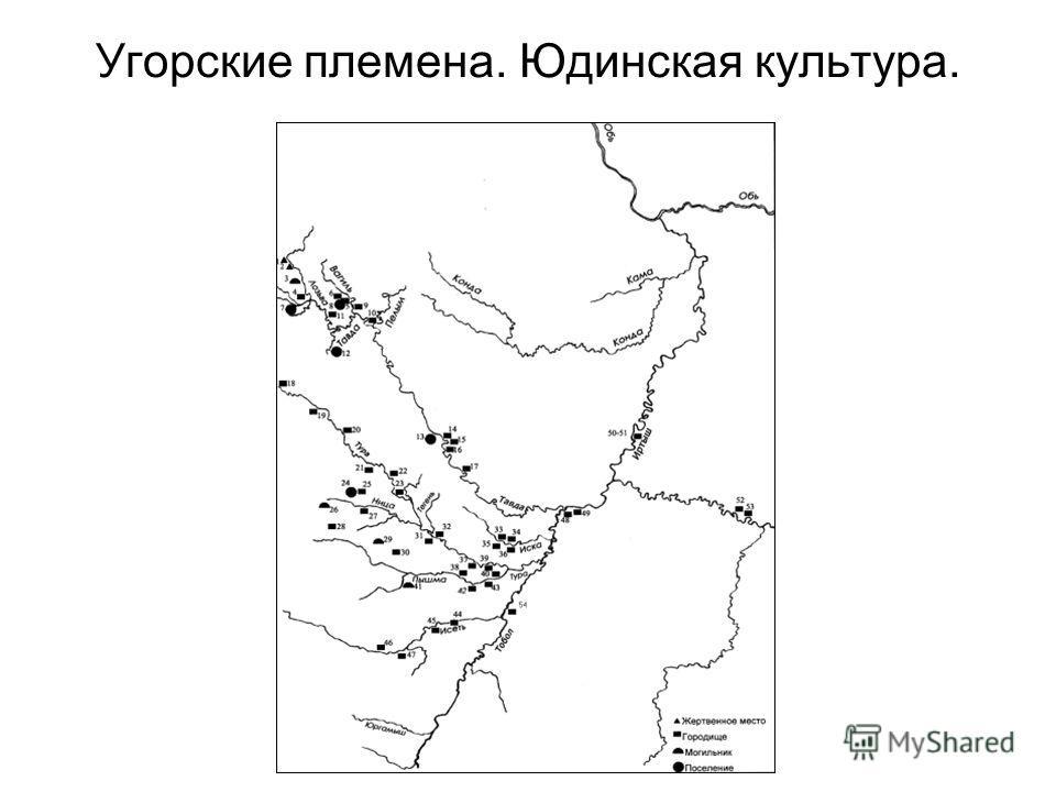 Угорские племена. Юдинская культура.