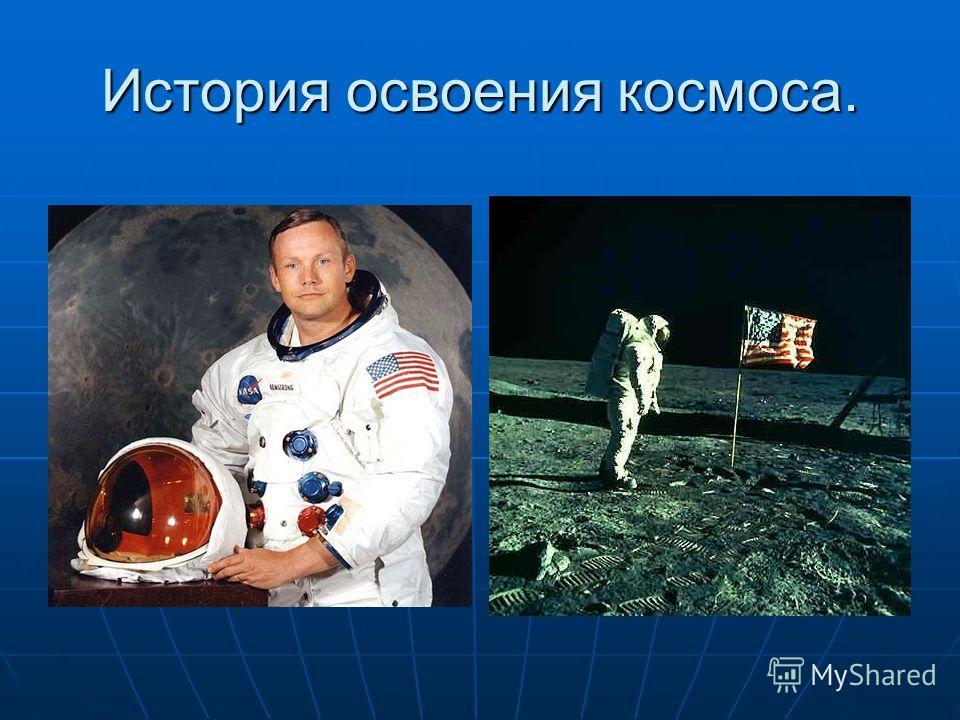 История освоения космоса.