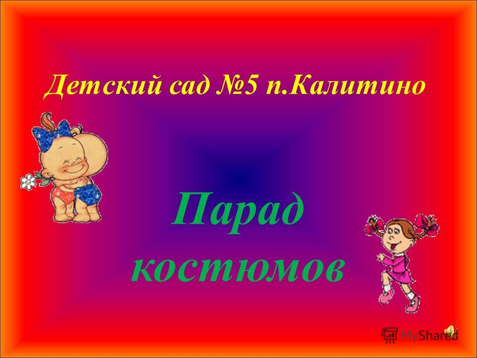 Детский сад 5 п.Калитино Парад костюмов