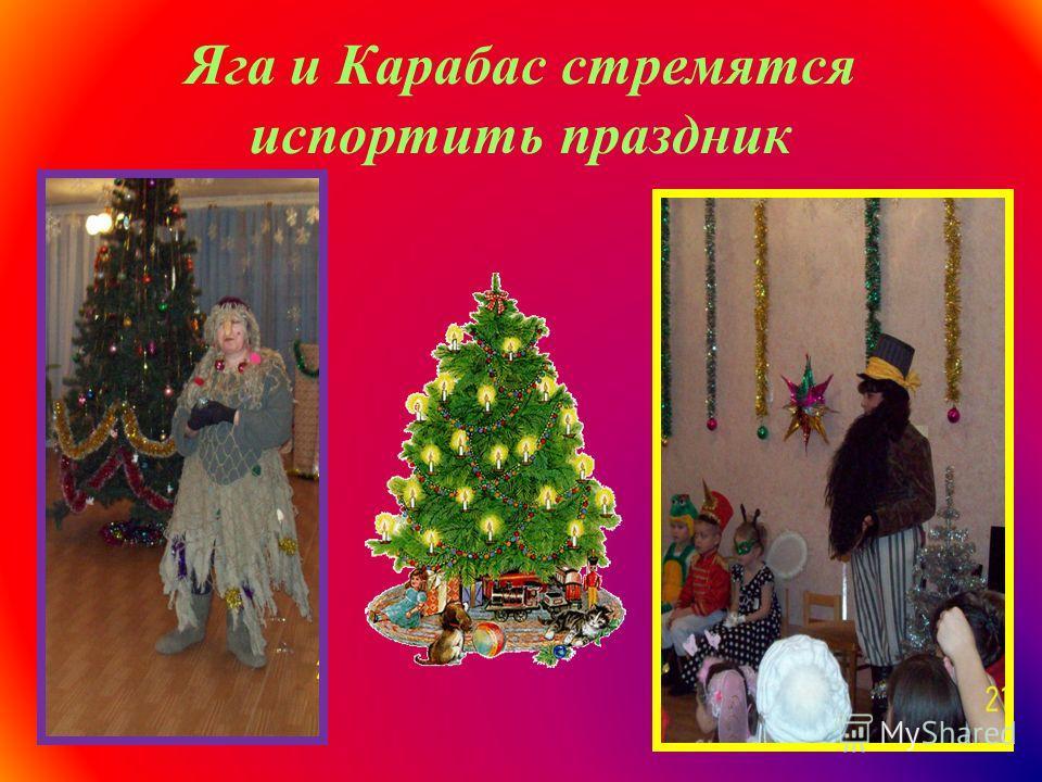 Яга и Карабас стремятся испортить праздник