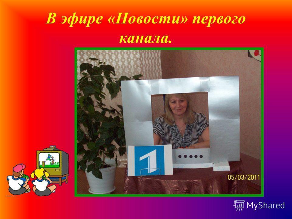 В эфире «Новости» первого канала.