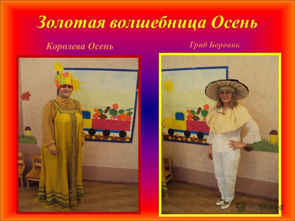 Золотая волшебница Осень Королева Осень Гриб Боровик