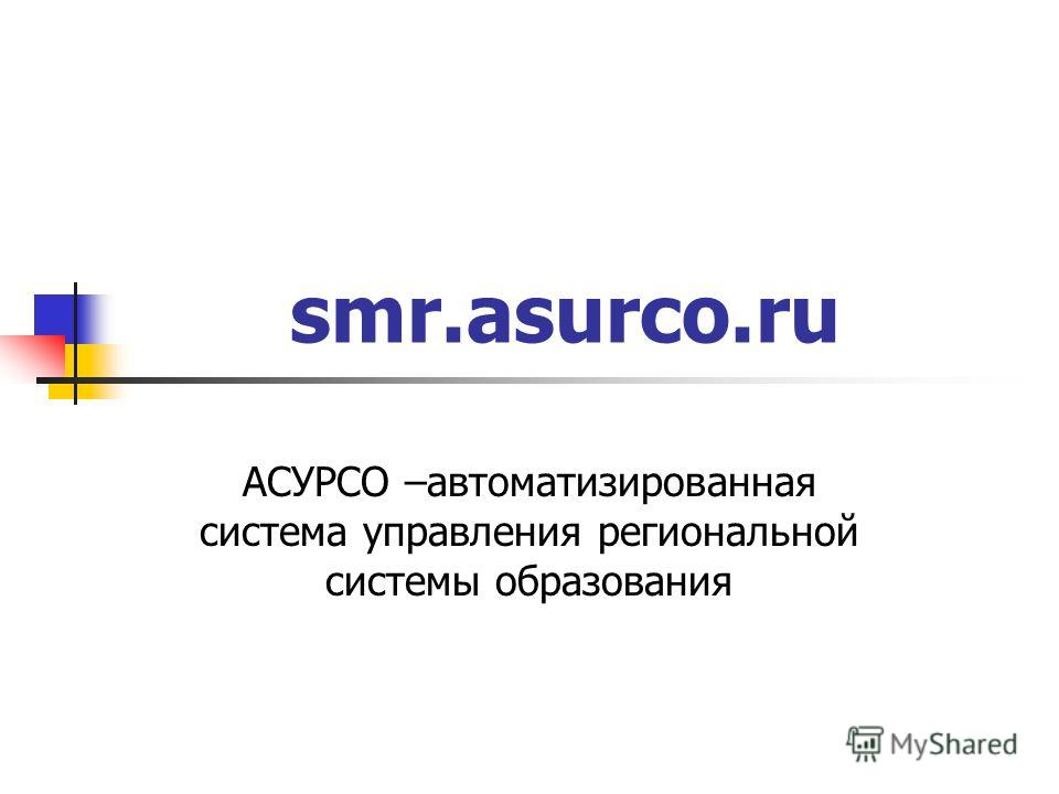 smr.аsurco.ru АСУРСО –автоматизированная система управления региональной системы образования