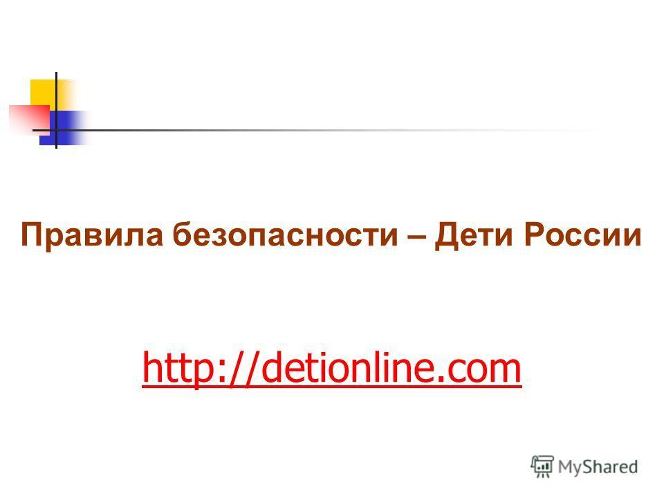 http://detionline.com Правила безопасности – Дети России