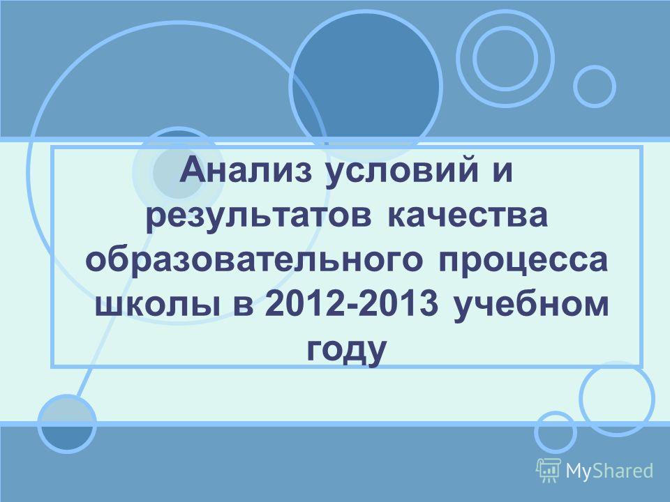 Анализ условий и результатов качества образовательного процесса школы в 2012-2013 учебном году