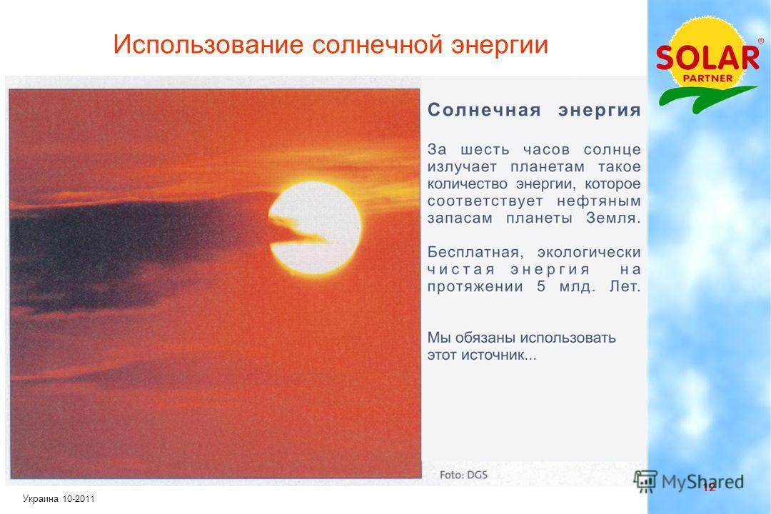 11 Украина 10-2011 Рост цен на энергоносители Ценовая динамика сырой нефти:1960-2008 www.tecson.de