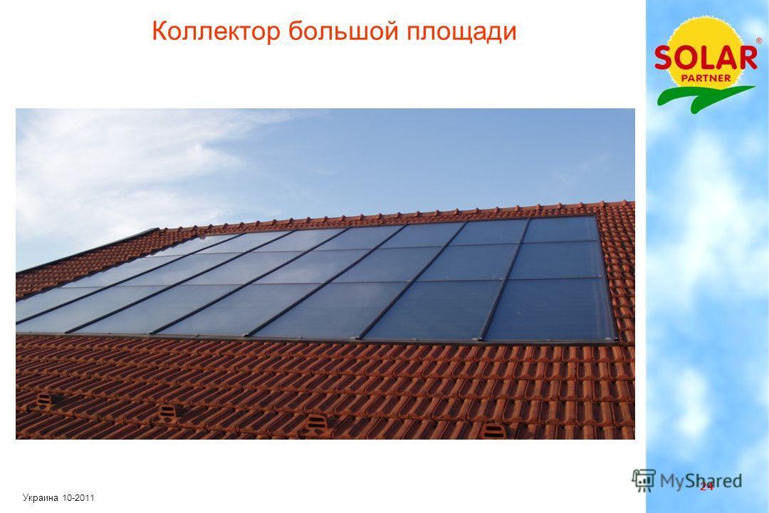 23 Украина 10-2011 Приподнятый плоский коллектор на крыше