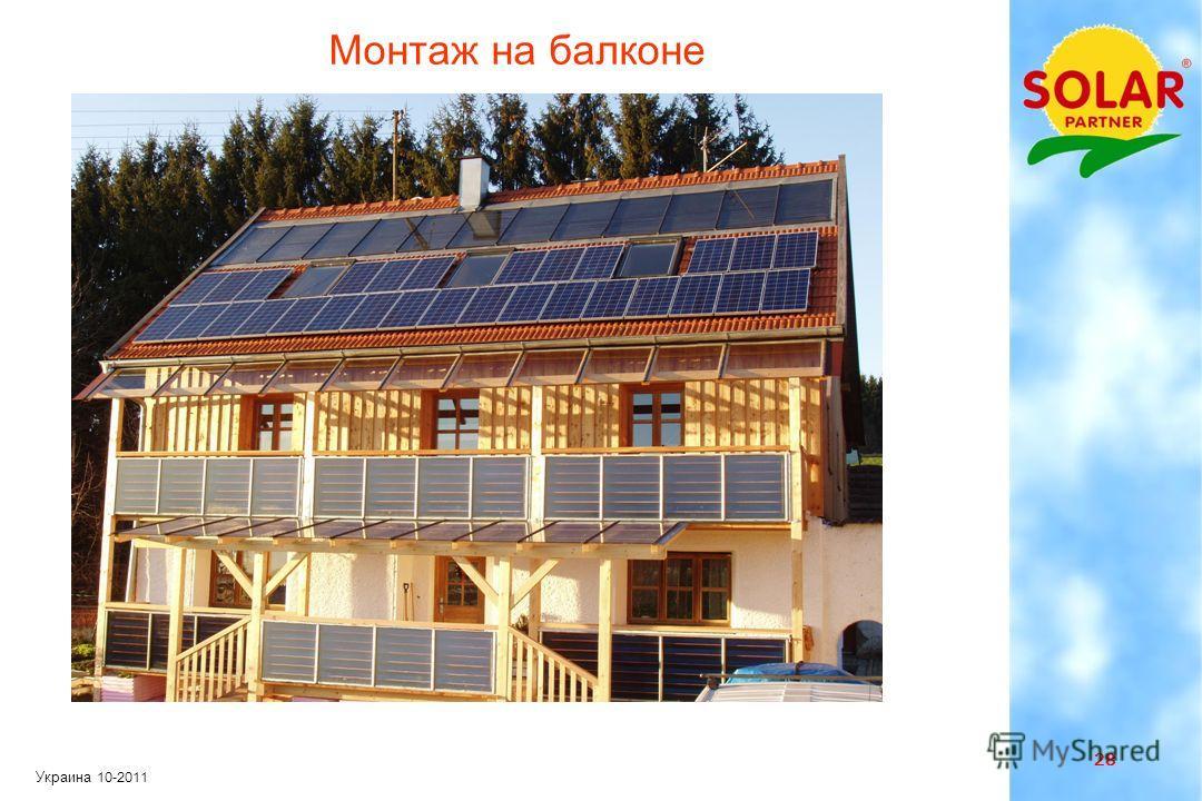 27 Украина 10-2011 Солнечный фасад