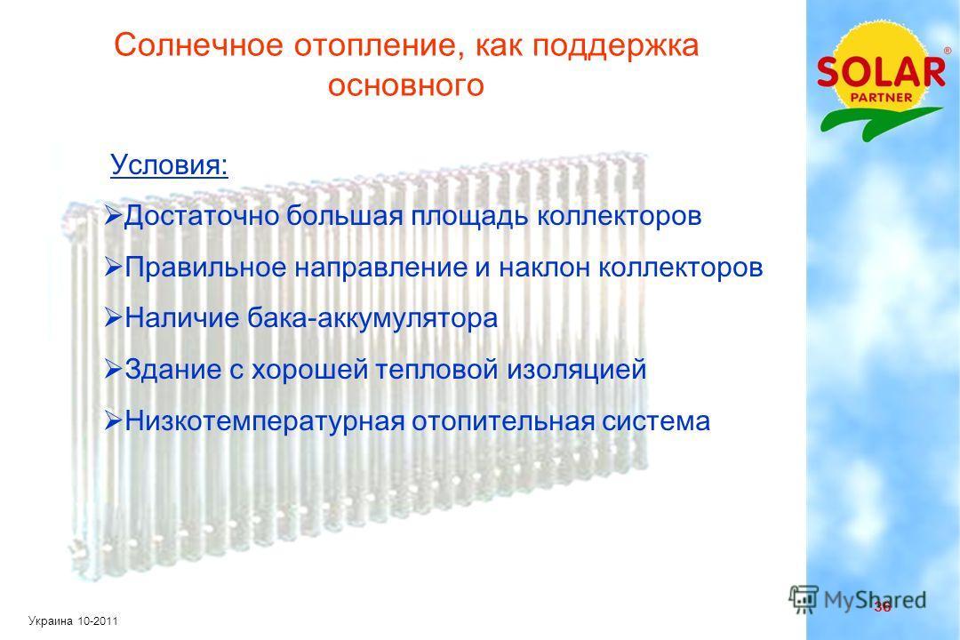 35 Украина 10-2011 Солнечная установка для горячего водоснабжения: определение параметров Площадь коллектора м ² на человека Солнечная часть* 1,0 m ² ca. 50% 1,5 m ² ca. 60% 2,0 m ² ca. 70% * Данные для обычного горячего водопотребления Рекомендации