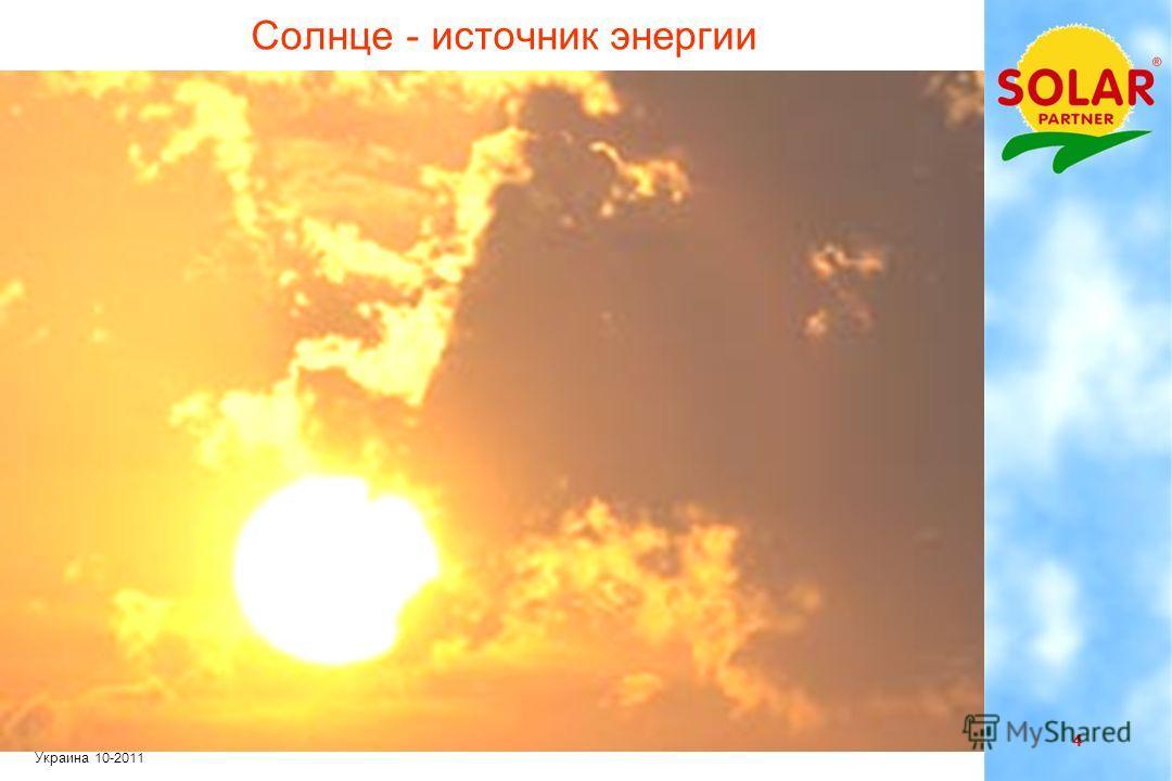 3 Украина 10-2011 Содержание Солнце как источник энергии Потребность энергии Как можно использовать солнечную энергию? Основные солнечные нагревательные установки Виды солнечных коллекторов Солнечное горячее водоснабжение Солнечное отопление Практиче