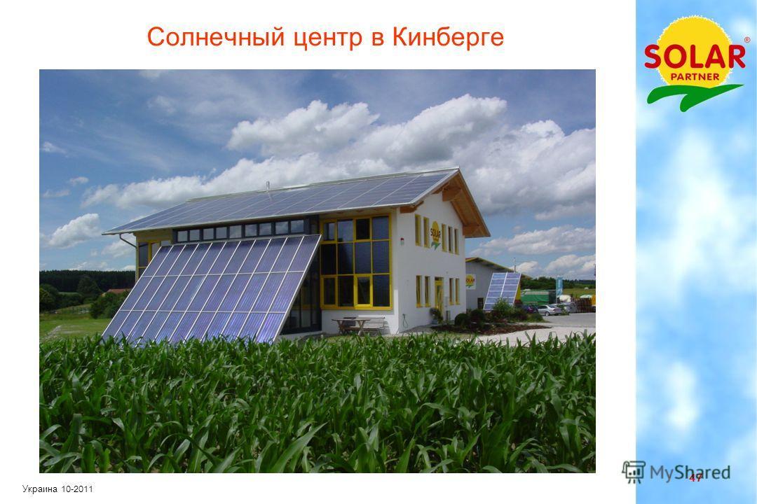 46 Украина 10-2011 Solar-Partner Süd GmbH Среднее предприятие 30 постоянных и 15 внештатных сотрудников 5 стажеров